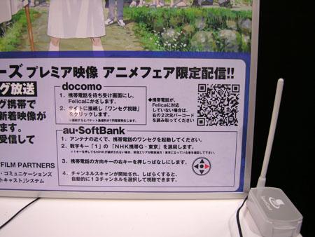 20090317-spotcast5.jpg