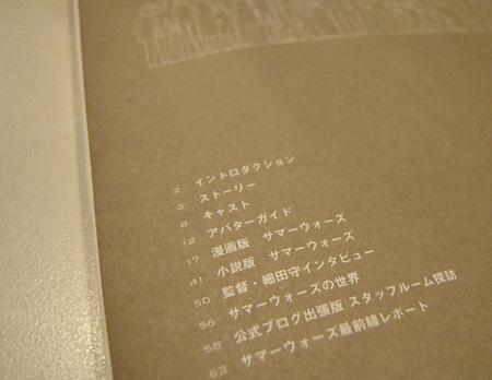 20090416-guide2.jpg