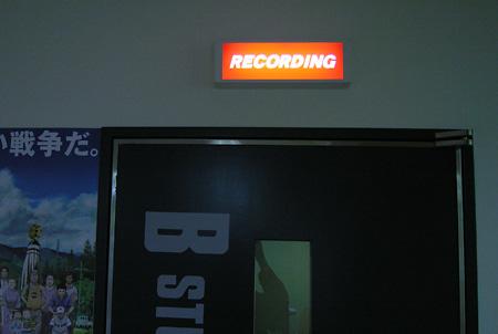 アフレコのスタジオ