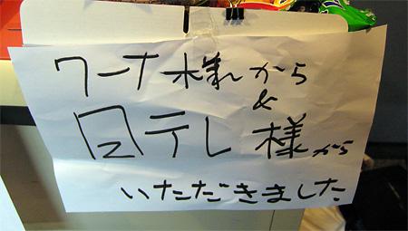 差し入れその4(ワーナー・日テレ)