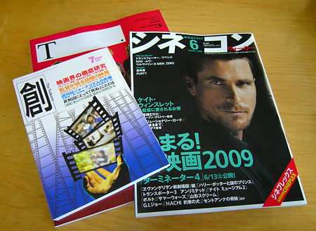 雑誌が3冊