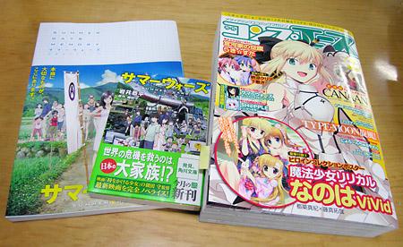 20090728-books1.jpg