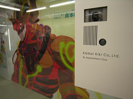 20090802-nakano1.jpg