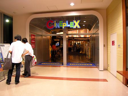 20090803-cineplex1.jpg