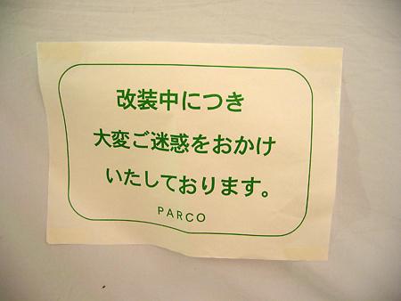 20090818-parco2.jpg