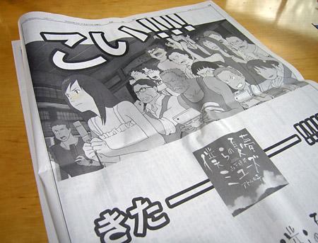 20090819-yomiuri.jpg