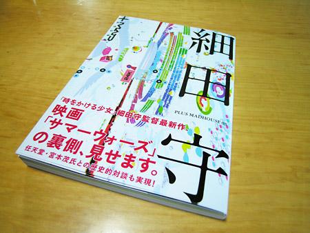 20090828-book1.jpg