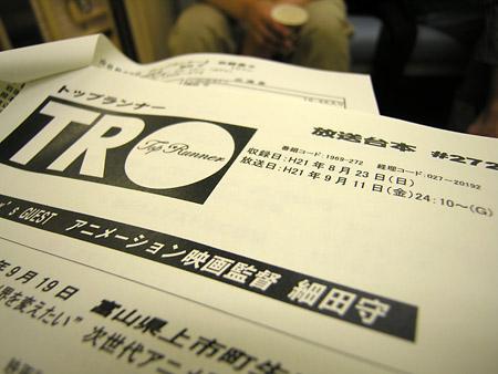 20090830-tr03.jpg
