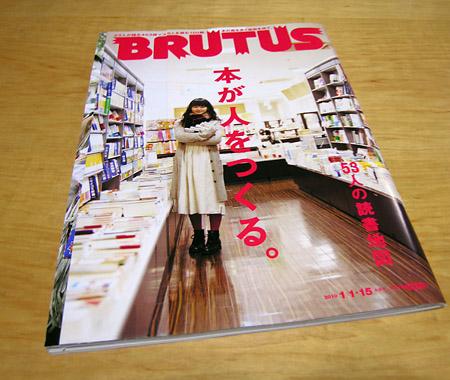 20091225-brutus1.jpg