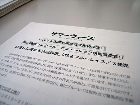20100120-mainichi.jpg