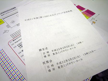20100203-bunka03.jpg