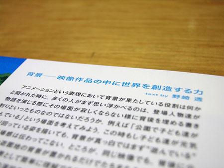 20100301-tokuten06.jpg