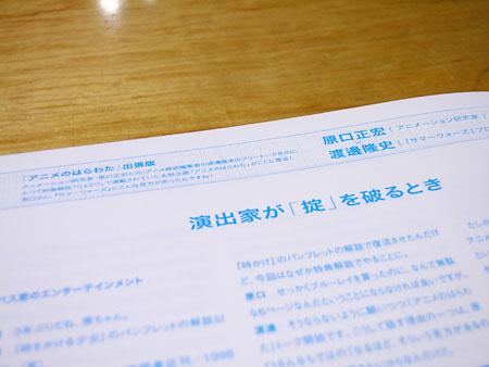 20100301-tokuten11.jpg