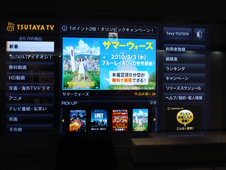 20100309-tsutayatv1.jpg