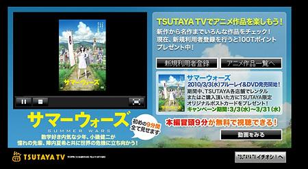 20100309-tsutayatv2.jpg