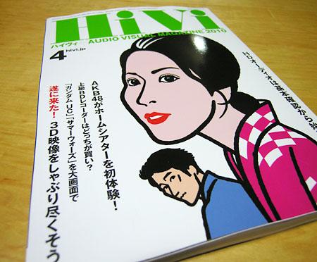 20100324-hivi1.jpg