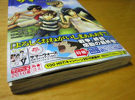 20100704-toohot2.jpg