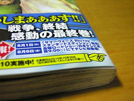 20100704-toohot3.jpg