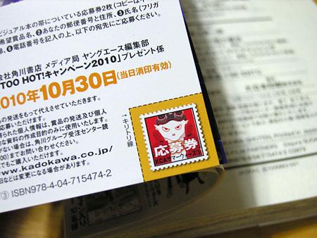 20100704-toohot5.jpg