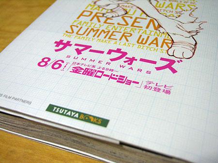 20100705-tsutaya3.jpg