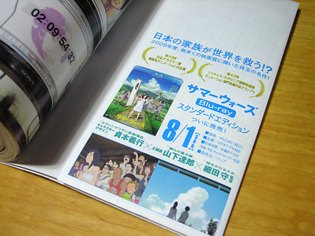 20100705-tsutaya4.jpg