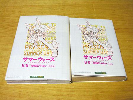20100705-tsutaya5.jpg